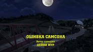 SamsonatYourServiceRussianTitleCard
