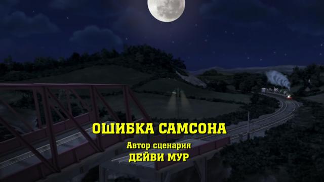 File:SamsonatYourServiceRussianTitleCard.png