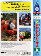 NewThomasTheTankEngineVol6backcover