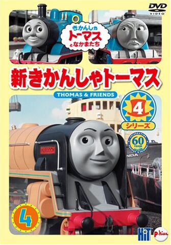 File:ThomasTheTankEngineSeries7Vol4DVD.jpg