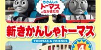 Thomas the Tank Engine Series 7 Vol.4