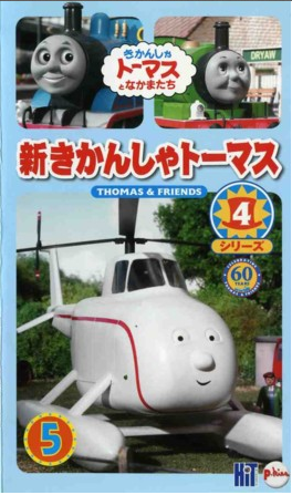 File:ThomastheTankEngineSeries7Vol5VHScover.png