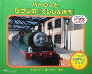 PercyandtheSheepJapaneseBook