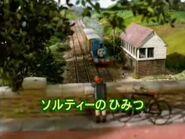 Salty'sSecretJapaneseTitleCard