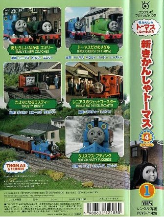 File:ThomasTheTankEngineSeries7Vol1spineandbackcover.png