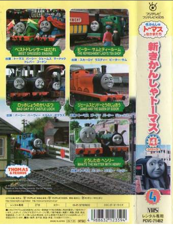 File:ThomastheTankEngineSeries7Vol4VHSspineandbackcover.png
