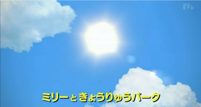 File:MillieandtheVolcanoJapaneseTitleCard.png