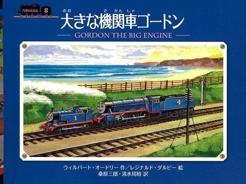 File:GordontheBigEngineJapanesecover.jpg