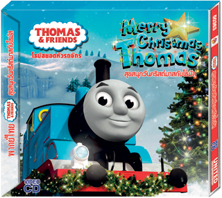 File:MerryChristmasThomas(TaiwaneseVCD).png