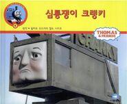 NoSleepforCrankyKoreanBookCover