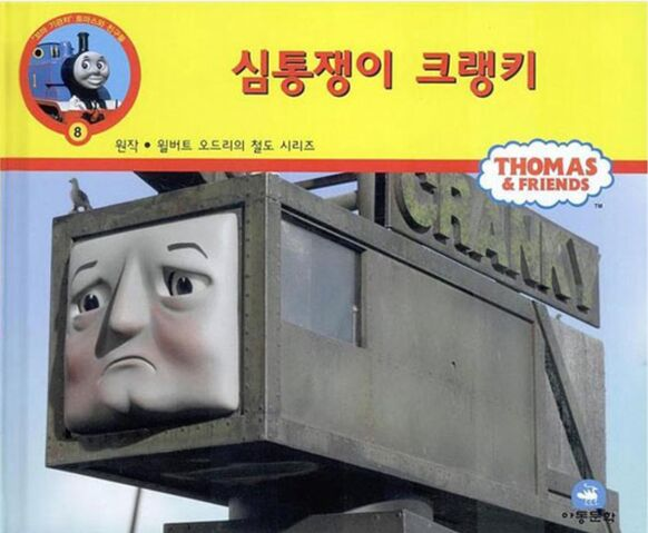 File:NoSleepforCrankyKoreanBookCover.jpeg