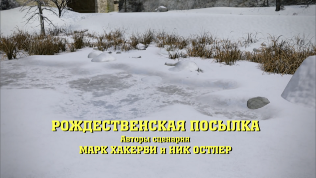 File:ACrankyChristmasRussianTitleCard.png