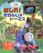 AllAboardwithThomas!JapaneseCover