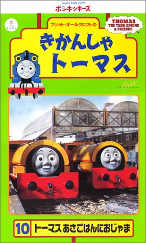 File:ThomastheTankEnginevol10(JapaneseVHS)cover.jpg