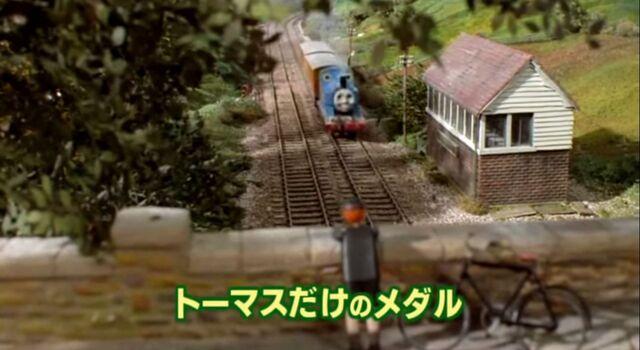 File:ThreeCheersforThomasJapanesetitlecard.jpg