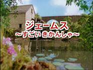 JamestheSplendidEngineJapaneseTitleCard