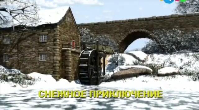 File:SnowTracksRussianTitleCard.jpeg