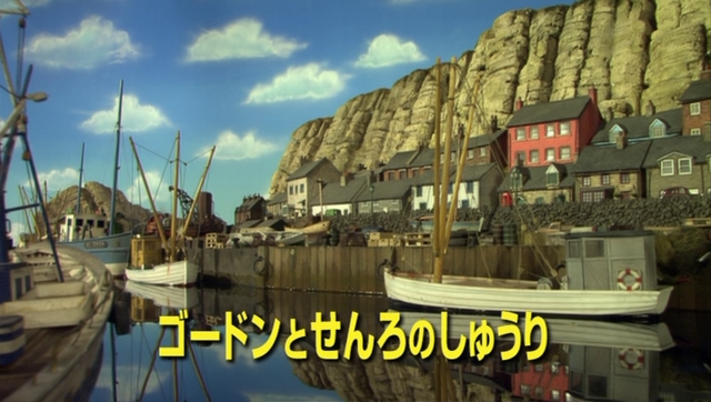 File:GordonandtheEngineerJapanesetitlecard.png