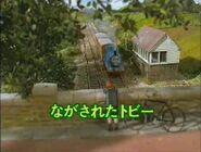 TobyandtheFloodJapanesetitlecard