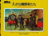 MainLineEnginesJapanesecover