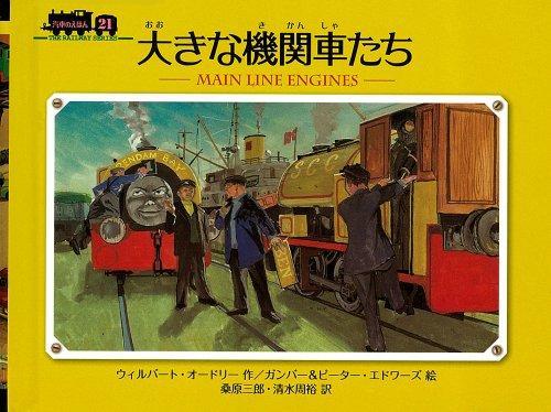 File:MainLineEnginesJapanesecover.jpg