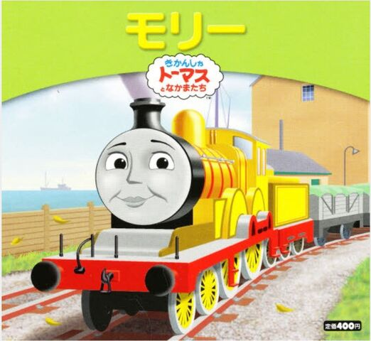 File:MyThomasStoryLibraryMollyJapaneseCover.jpeg