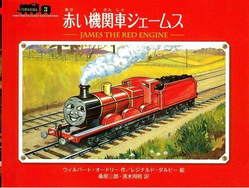 File:JamestheRedEngineJapanesecover.jpg