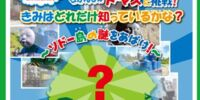 Reveal the Mystery of Sodor Island!