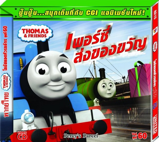 File:Percy'sParcel(TaiwaneseVCD).png