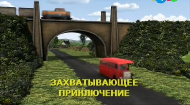 File:StopThatBus!RussianTitleCard.jpeg