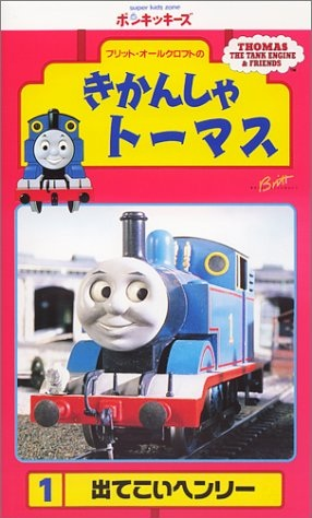 File:ThomastheTankEngine1(JapaneseVHS)cover.jpg