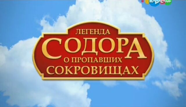 File:Sodor'sLegendoftheLostTreasureRussianTitleCard.jpeg