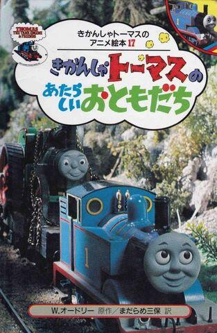 File:ThomasandTrevorJapaneseBuzzBook.jpg