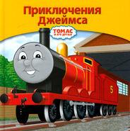 MyThomasStoryLibraryJamesRussianCover