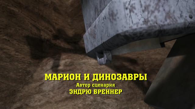 File:MarionandtheDinosaursRussianTitleCard.png