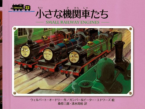 File:SmallRailwayEnginesJapanesecover.jpg