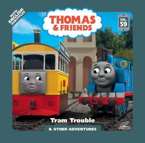 File:TramTroubleandotherAdventures.jpg