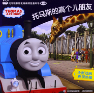Thomas'TallFriend(Chinesebook)