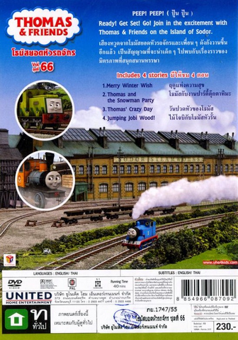 File:Thomas'CrazyDay(TaiwaneseDVD)backcover.png