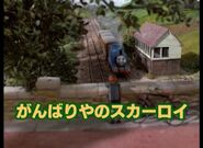 FourLittleEnginesJapanesetitlecard