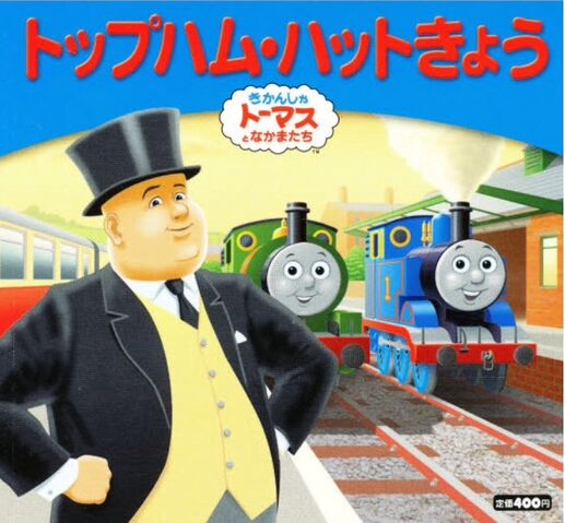 File:MyThomasStoryLibraryTheFatControllerJapaneseCover.jpeg