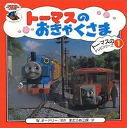 Thomas,BertieandtheBumpyLineJapaneseBook