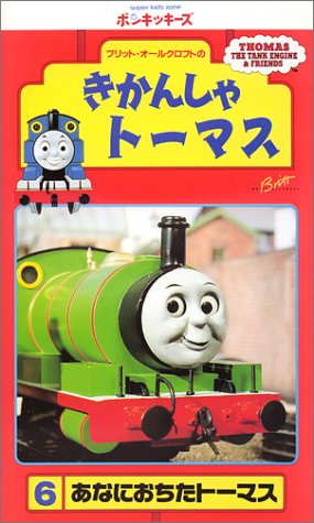 File:ThomastheTankEnginevol6(JapaneseVHS)cover.jpg