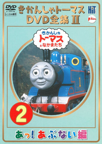 File:TheCompleteWorksofThomastheTankEngine2Vol2cover.jpg