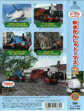 File:ThomastheTankEngineSeries7Vol5VHSspineand backcover.png