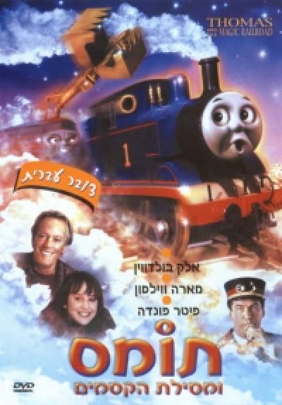File:HebrewThomasandtheMagicRailroadDVD.png