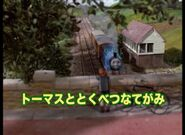 ThomasandtheSpecialLetterJapanesetitlecard