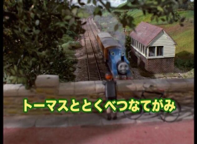 File:ThomasandtheSpecialLetterJapanesetitlecard.jpeg