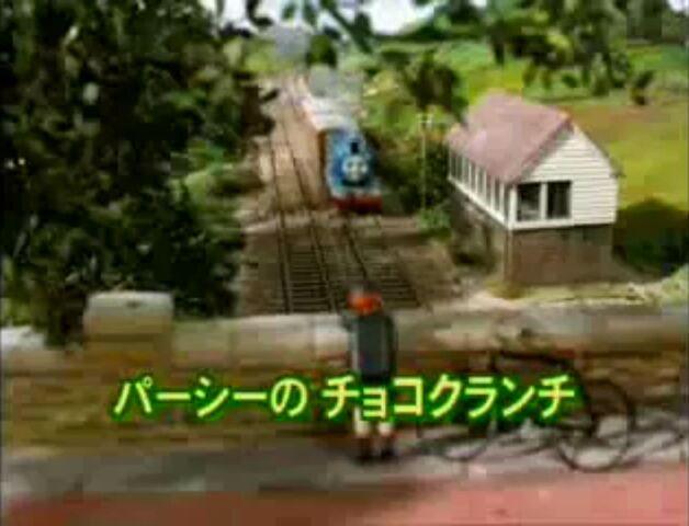 File:Percy'sChocolateCrunchJapanesetitlecard.jpeg