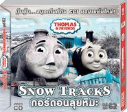 SnowTracks(TaiwaneseVCD)